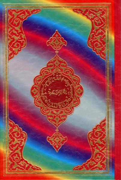 Gökkusagi Renkli Kur'an-i Kerim